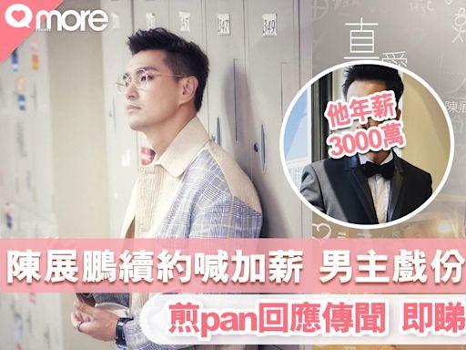 傳44歲陳展鵬續約喊加薪 TVB怒減戲份男主變男配 ~ 6大視帝身價流出!第一位年薪3000萬?