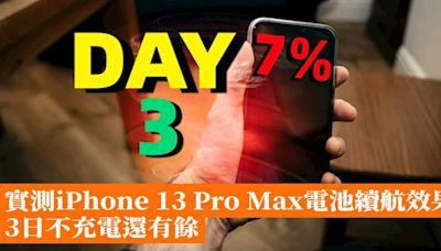 實測iPhone 13 Pro Max電池續航效果 3日不充電還有餘 - 香港手機遊戲網 GameApps.hk