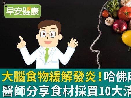 讓有益大腦的食物更融入生活!美國醫師分享10類食材必買