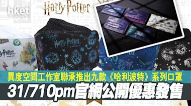 異度空間工作室聯承推出九款《哈利波特》系列口罩 7月31日晚上10時公開優惠發售 - 香港經濟日報 - 地產站 - 地產新聞 - 其他地產新聞