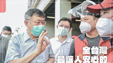 「數十年來難題在疫情下逆勢轉型」 柯文哲:全台最安全的市場在台北