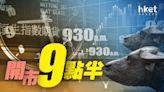 【開市9點半】港股沽壓 是利淡消息遇上期指轉倉造成? - 香港經濟日報 - 即時新聞頻道 - 即市財經 - 股市