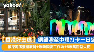 【香港好去處】銅鑼灣至中環打卡一日遊 維港海濱藝術展覽+咖啡陶瓷工作坊+6米高巨型火箭