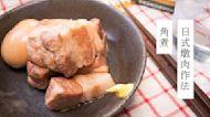 用壓力鍋做出日式燉肉(角煮)【壓力鍋料理】