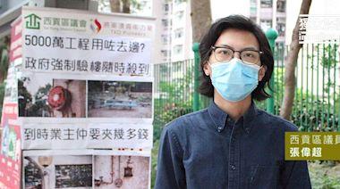 景林邨法團換屆 區議員參選被恐嚇「會斬死你」、父母需搬離暫避 | 獨媒報導 | 香港獨立媒體網
