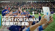 FIGHT FOR TAIWAN 中華隊打出感動