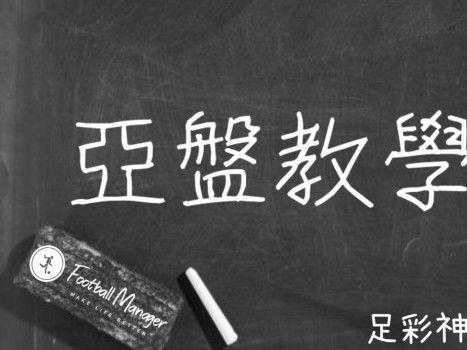 足彩神釣手運彩教學 - 亞洲盤口的轉換 - 0.5 - 運彩 | 運動視界 Sports Vision