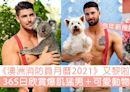 《澳洲消防員月曆2021》又黎啦!365日欣賞爆肌猛男+可愛動物,仲有攬枕! | GirlStyle 女生日常