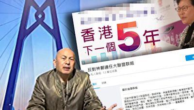 維港會|建制網紅「華記」成立聯盟 反對林鄭連任特首