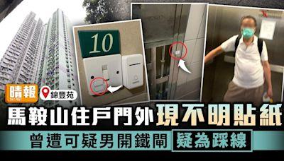 家居安全|馬鞍山住戶門外現不明貼紙 曾遭可疑男開鐵閘疑為踩線 - 晴報 - 家庭 - 家居