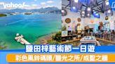 周末好去處丨鹽田梓藝術節一日遊 彩色風鈴碼頭/鹽光之所/成聖之牆