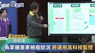 快新聞/ 手機定位行蹤掌握 「電子圍籬智慧監控系統」啟動