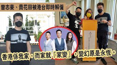 曾志豪被港台即時解僱堅持不「收口」:趕盡殺絕係香港而家社會特色 | 蘋果日報