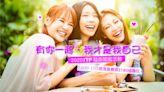 福泰飯店集團打造閨蜜專屬活動攤位 「這裡不推銷,歡迎拍照!」最不一樣的旅展 | 台灣英文新聞