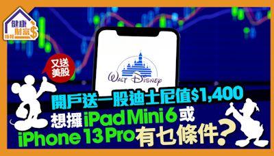 【又送美股】開戶送一股迪士尼值$1,400 想攞iPad Mini 6或iPhone13 Pro有乜條件? - 晴報 - 健康財富 - 穩錢搵錢