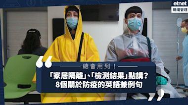【防疫英語】「家居隔離」、「檢測結果」英文怎麼說?必學8個防疫用到的英語兼例句! | Zephyr Yeung-職場英語教室