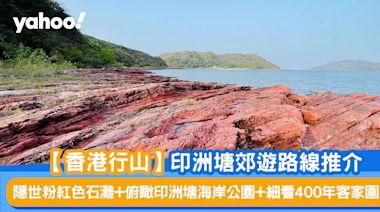 【香港行山】印洲塘郊遊路線推介 隱世粉紅色石灘+俯瞰印洲塘海岸公園+細看400年客家圍村
