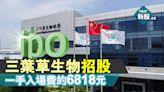 【新股IPO】三葉草生物2197今日起招股 一手入場費約6818元 - 香港經濟日報 - 即時新聞頻道 - 即市財經 - 新股IPO