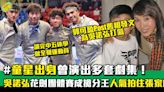東京奧運 吳諾弘花劍團體賽表現出色成搶分王 人氣拍住張家朗!童星出身曾演出多套劇集 讀完中五休學做全職運動員   流行娛樂   新Monday