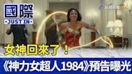 女神回來了!《神力女超人1984》預告曝光【國際快訊】