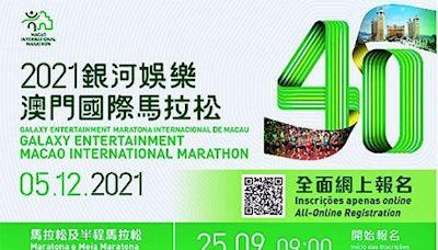 澳門國際馬拉松本周六起接受報名 參賽人士須完成兩劑疫苗接種