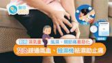 風濕|中醫淺談潮濕天氣如何影響關節 艾灸與抽濕機可減輕疼痛?