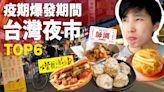 師大夜市是「享食」天堂!新二代網紅曝六大必吃美食 | Taiwanese-Japanese YouTuber shares 6 must-eat foods at Shida Night Market | The China Post, Taiwan