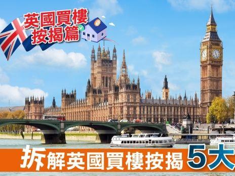 信報專題-- 【英國買樓按揭篇】拆解英國買樓按揭5大迷思