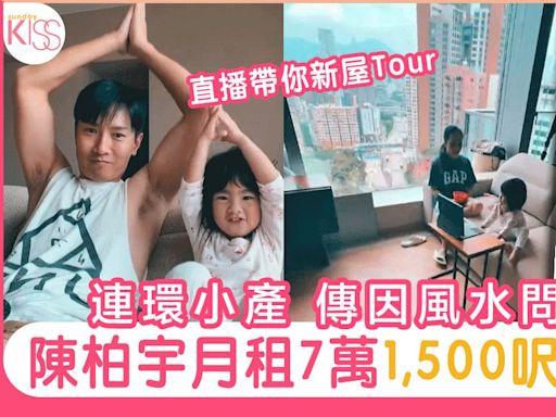 陳柏宇月租7萬1,500呎何文田豪宅 4個廁所幾百呎衣帽間 直播帶你新屋Tour | 娛樂 | Sundaykiss 香港親子育兒資訊共享平台