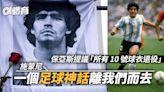 【歐聯】開賽前默哀齊悼馬勒當拿 哥迪奧拿:他改變了現代足球