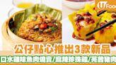 公仔點心推出3款新品!口水雞味魚肉燒賣/麻辣珍珠雞/芫茜豬肉餃 | U Food 香港餐廳及飲食資訊優惠網站