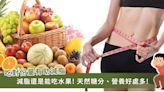 減脂期吃飯就不吃水果?營養師:水果吃對還能助減脂,低醣飲食三步驟