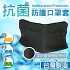 【Amazon嚴選】台灣製抗菌涼感不悶熱除臭口罩防護套(6入組)