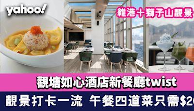 觀塘如心酒店新餐廳twist望住靚景食飯打卡一流 午餐四道菜只需$208