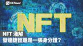 NFT 淺解:發達捷徑還是一張身分證? - DCFever.com
