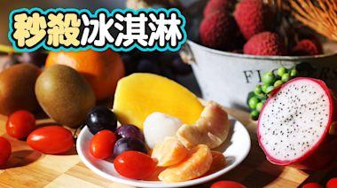 《蘋果》真心評測|10種凍水果大PK 這款放冷凍庫竟好吃到升天 | 蘋果新聞網 | 蘋果日報