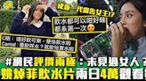【內文有片】Chantel成新一代廣告女王!? 姚焯菲飲水短片2日過4萬點擊、《戀愛預告》過250萬觀看數!網民:啲水咁甜!   流行娛樂   新Monday