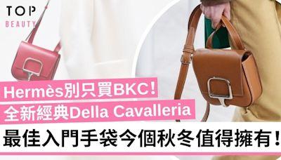 Hermès Della Cavalleria打造全新經典 高顏質與實用性並存 迷你手袋控必買 | TopBeauty