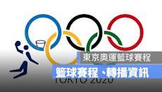奧運轉播 籃球