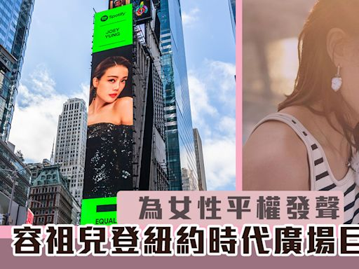 容祖兒登上紐約時代廣場巨型屏幕 為女性平權發聲