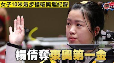 【東京奧運】楊倩破奧運紀錄 女子10米氣步槍奪東奧第一金