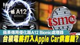 【台積電TSMC】Apple Car傳用優化版A12 Bionic 料台積電代工 - 香港經濟日報 - 即時新聞頻道 - 即市財經 - 股市