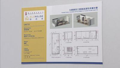 元朗江夏圍建約二千伙過渡性房屋 首批明年三月入伙