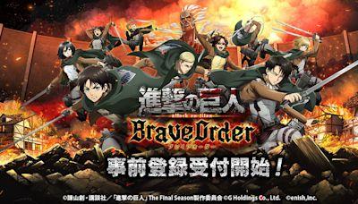 多人共鬥型 RPG《進擊的巨人 Brave Order》在日展開事前登錄 釋出首部宣傳影片