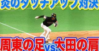 【炎のタッチアップ】激突!! H周東の足 vs F大田の肩
