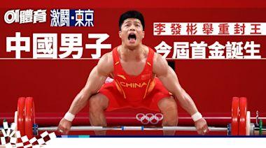 東京奧運|李發彬61公斤級舉重奪冠 中國取得今屆第5金