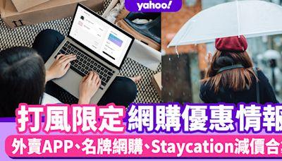 圓規颱風|打風做乜好?在家網購10月優惠碼/打風外賣APP優惠/聖誕倒數月曆情報