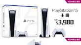【Aeon】PlayStation®5遊戲主機抽籤購買活動(即日起至09/06)