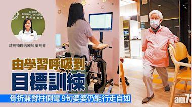 助骨折長者重拾活動能力 - 香港健康新聞 | 最新健康消息 | 都市健康快訊 - am730