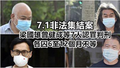 7.1非法集結案|梁國雄曾健成等7人認罪 各囚6至12個月不等